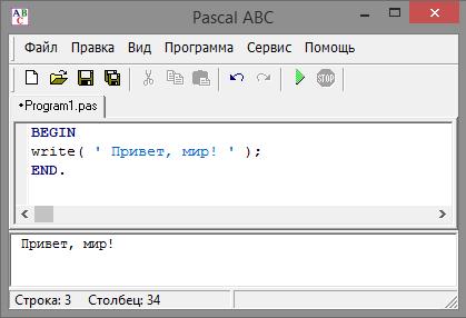 Как сделать программу на pascal abc
